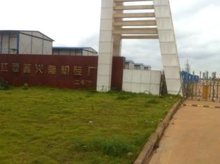 江西星火有机硅厂新厂区