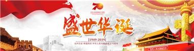 江苏沃斯坦环保设备有限公司祝大家国庆节快乐!