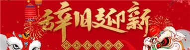 江苏沃斯坦环保设备有限公司祝大家新年快乐!