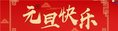 江苏沃斯坦环保设备有限公司祝大家元旦快乐!