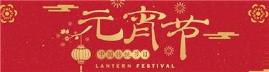 江苏沃斯坦环保设备有限公司祝大家元宵节快乐!