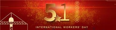 江苏沃斯坦环保设备有限公司祝大家劳动节快乐!