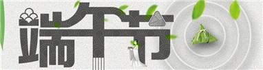 江苏沃斯坦环保设备有限公司祝大家端午节安康!
